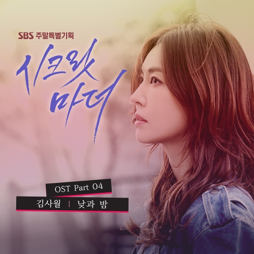 Kim Sawol – SECRET MOTHER OST PART.4