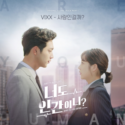VIXX – Are You Human Too? OST Part.1 (FLAC)