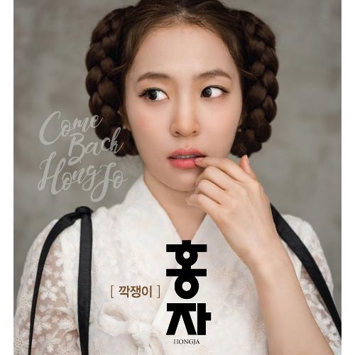 HONG JA – Come Back Hong Ja – Single
