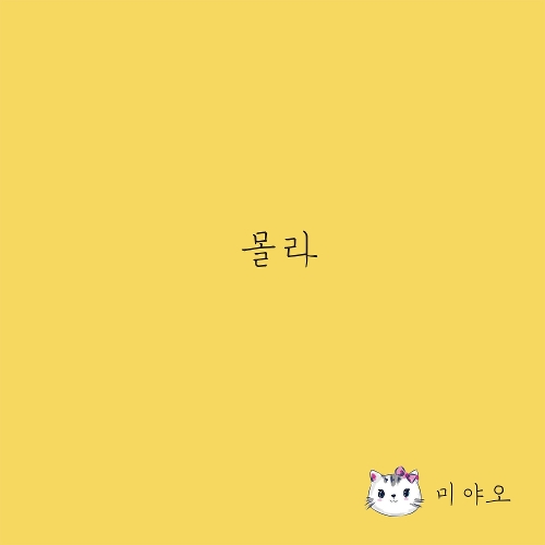 MIYAO – It's okay – Single