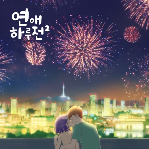 Cheon Hee Seung – A Day Before Us Season 2 OST Part.5