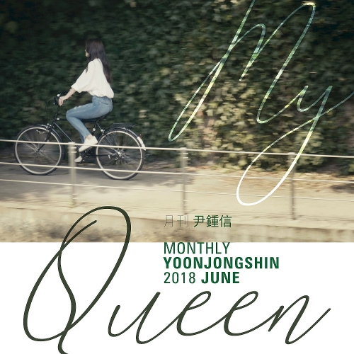 Yoon Jong Shin – My Queen (Monthly Project 2018 June Yoon Jong Shin) – Single