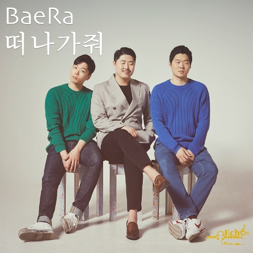 BaeRa – 떠나가줘 – Single