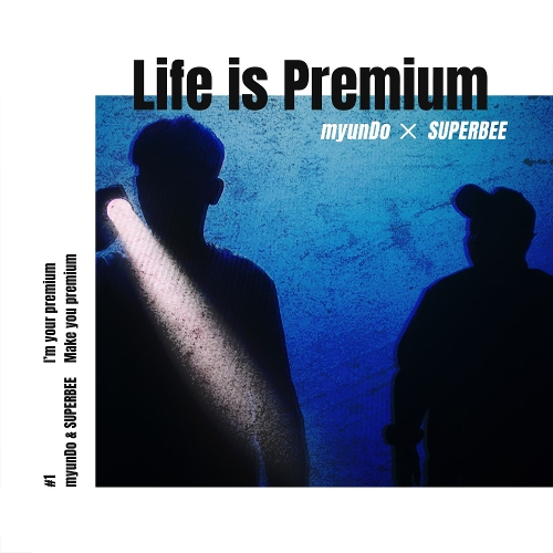 SUPERBEE, myunDo – Life Is Premium (Feat. 이날)