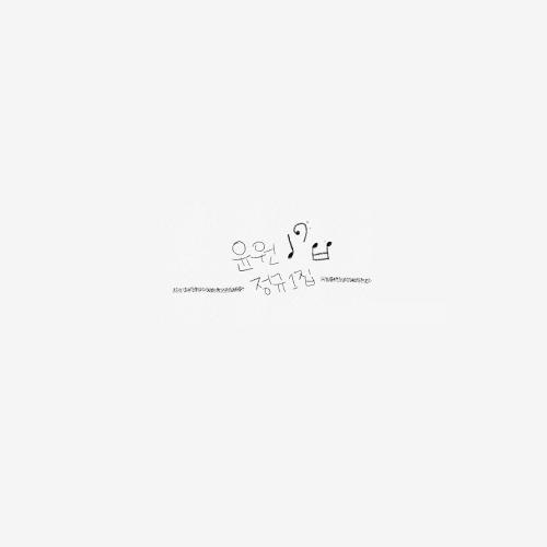 YOONWON – O1NE