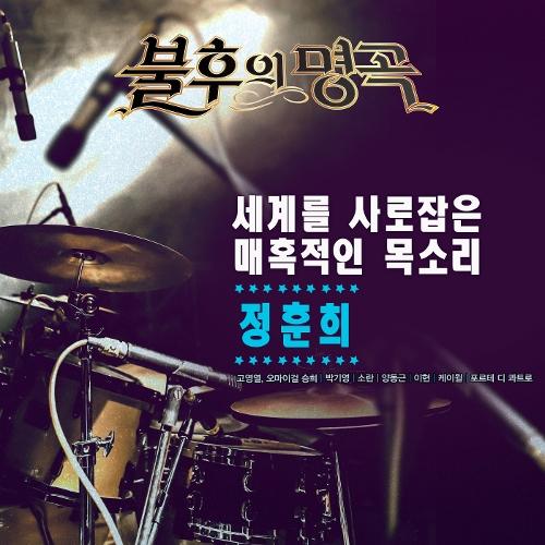 Various Artists – 불후의 명곡 – 전설을 노래하다 (세계를 사로잡은 매혹적인 목소리 정훈희)