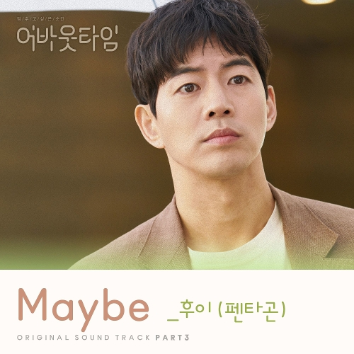 HUI – About Time OST Part.3 (ITUNES PLUS AAC M4A)