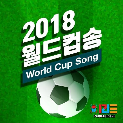 Pungdeng-E – 2018 Fifa 러시아월드컵 응원곡 – Single