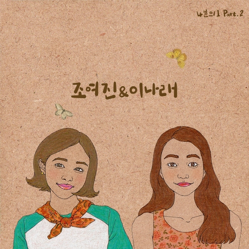Joh Yeojin & Lee Narae – Our Seasons (With Euntae Kim) [From a Quarter, Pt. 2] – Single