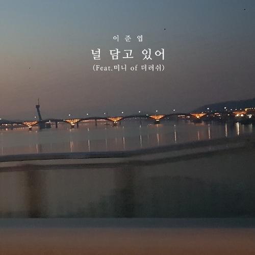 LEE JOON YEOB – 널 담고 있어 – Single