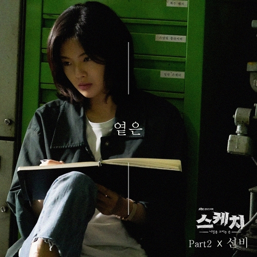 SunBee – Sketch OST Part.2