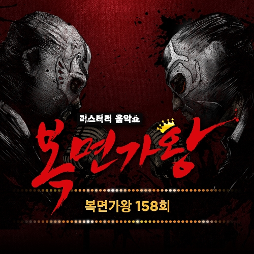 Various Artists – King of Mask Singer EP.158