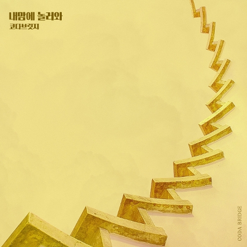 CODA BRIDGE – Sunny Again Tomorrow OST Part.6