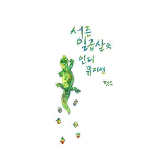 Fatdoo – 서른일곱 살의 인디 뮤지션 (Feat. 이인세 Of 코로나) – Single