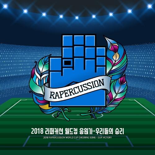 Rapercussion – 2018 라퍼커션 월드컵 축구 응원가 – Single