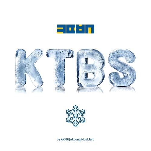 AKMU (Akdong Musician) – KTBS (콩떡빙수)