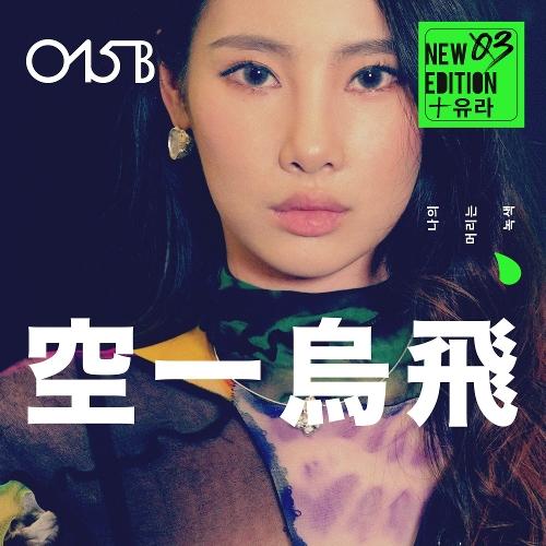 015B, youra – New Edition 03 – Single