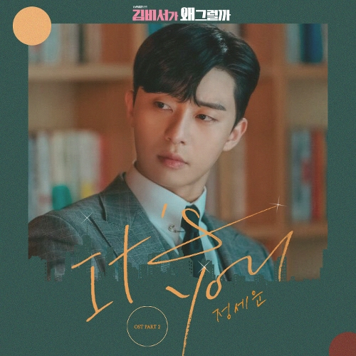 JEONG SEWOON – What's Wrong with Secretary Kim OST Part.2
