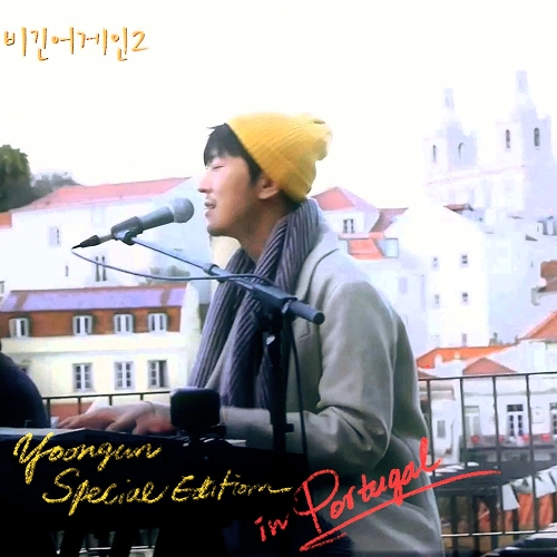 YOON GUN – 비긴어게인2 윤건 스페셜 에디션 – Single
