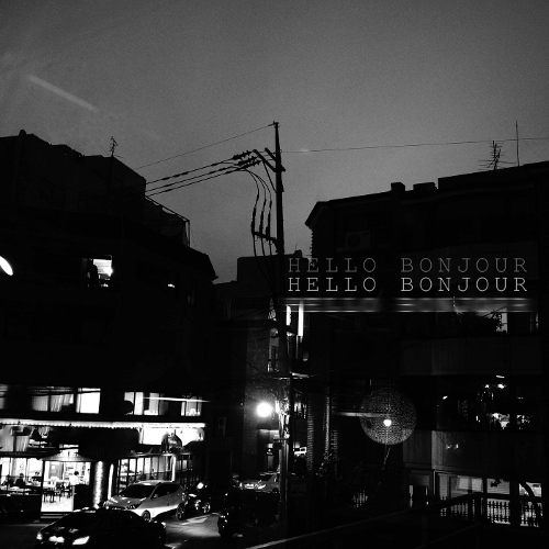 Hello Bonjour – 그대를 위한 노래 – Single