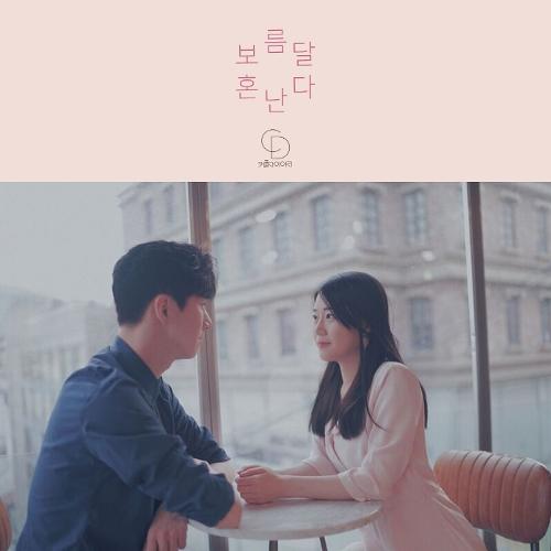 Couple Diary – 보름달 혼난다 – Single