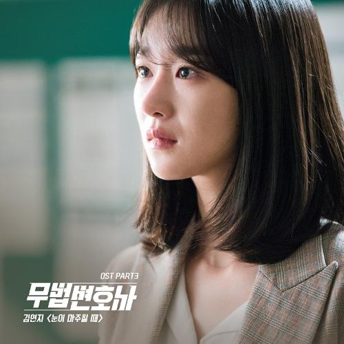 Kim Yeon Ji – Lawless Lawyer OST Part.3