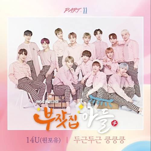 14U – Rich Family's Son OST Part.11