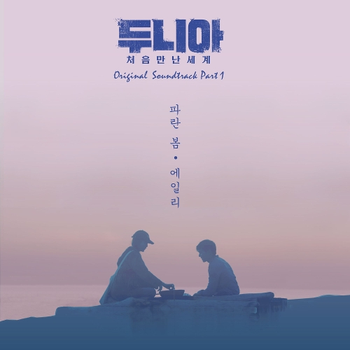 AILEE – Dunia: Into a New World OST Part.1