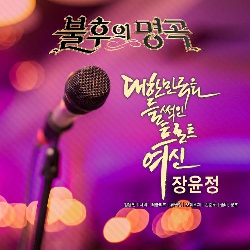 Various Artists – 불후의 명곡 – 전설을 노래하다 (대한민국을 들썩인 트로트 여신 장윤정)