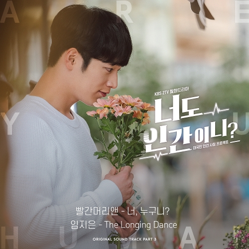 Red Hair Ann, Lim Ji Eun – Are You Human Too? OST Part.3 (FLAC)