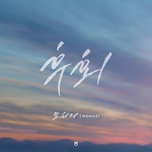 Mohazi – 후회 – Single