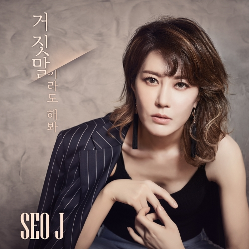 Seo J – 거짓말이라도 해봐 – Single (ITUNES MATCH AAC M4A)