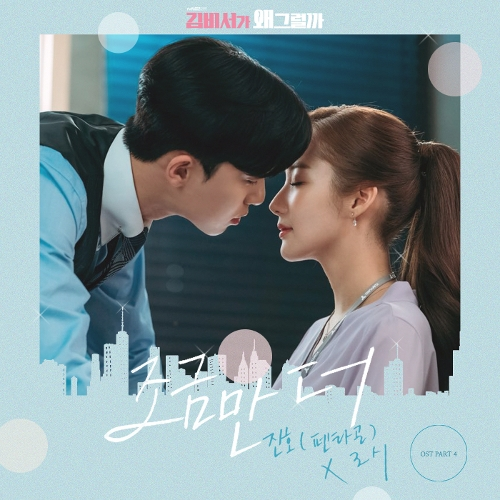 JINHO (PENTAGON), Rothy – What's Wrong with Secretary Kim OST Part.4