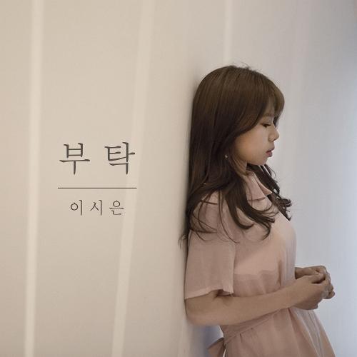 LEE SI EUN – 부탁 – Single