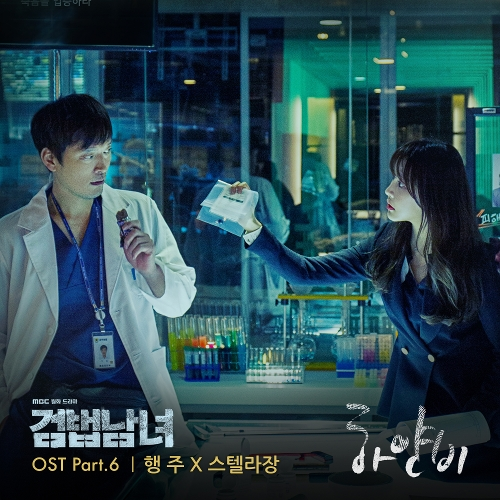 Hangzoo, Stella Jang – Partners for Justice OST Part.6
