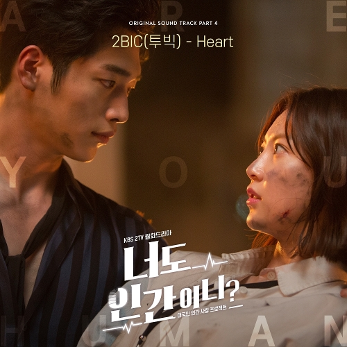 2BIC – Are You Human Too? OST Part.4 (FLAC)