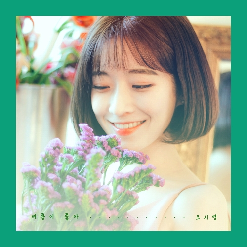 Oh Si Young  – 여름이 좋아 – Single