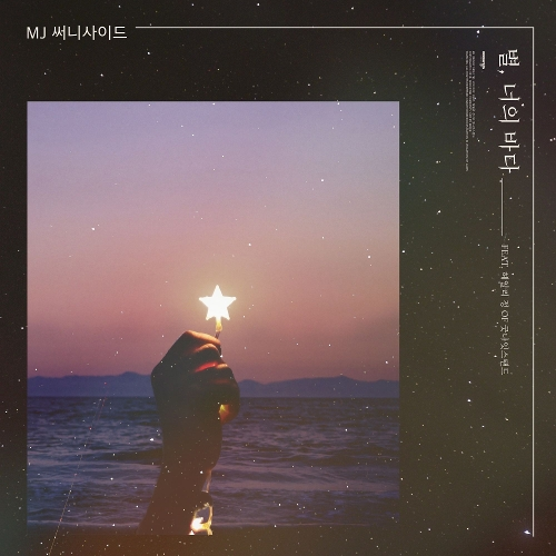 MJ (Sunny Side) – 별, 너의 바다 (Feat. Jager of Goodnight Stand) – Single