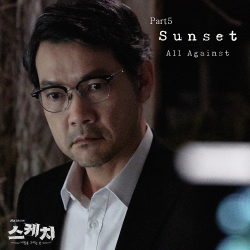 All Against – Part.4 Sketch OST Part.5