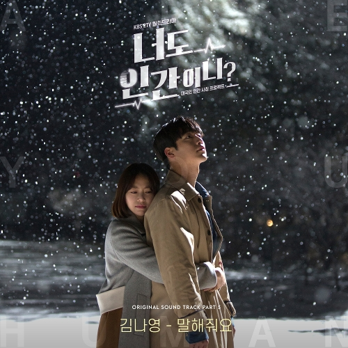 Kim Na Young – Are You Human Too? OST Part.5 (FLAC)