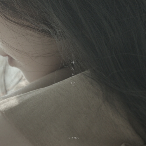 Sorae – Still (With suzi) – Single