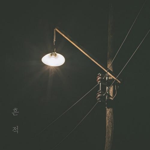 Paston – 흔적 – Single