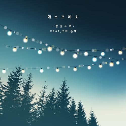 Espresso – Day and night. (Feat. COTA, Eunchae) – Single