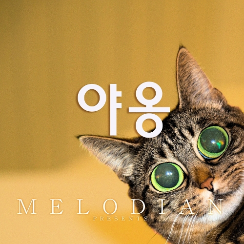 Melodian – 야옹 – Single