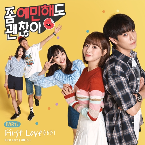 Ants – OK to Be Sensitive  OST Part.1