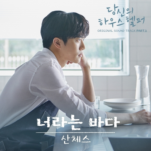 Sanchez – Your House Helper OST Part.2