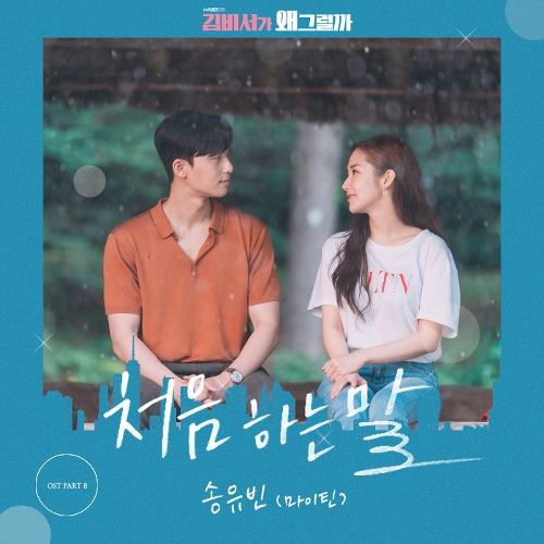 SONG YU VIN (MYTEEN) – What's Wrong with Secretary Kim OST Part.8