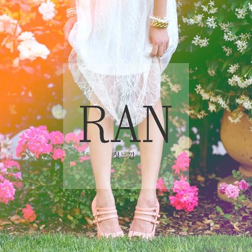 RAN – 첫느낌 – EP (ITUNES MATCH AAC M4A)