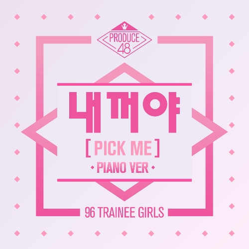 PRODUCE 48 – PICK ME (Piano Ver.) – Single (ITUNES PLUS AAC M4A)