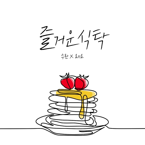 SURAN – A PLEASANT MEAL – Single
